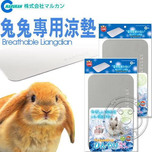 【培菓平價寵物網】日本品牌MARUKAN》RH-583兔兔專用涼墊能迅速降溫