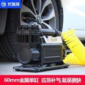 打氣機電動小轎車便攜式汽車輪胎多功能12v車用打氣泵消費滿一千現折一百YXS