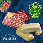 清水茶香.娃娃公主酥(200gX1盒)﹍愛食網