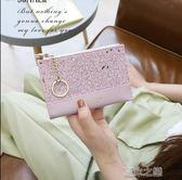 短款錢包-女士小錢包女短款韓版亮片磨砂短款零錢小包鑰匙包
