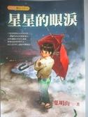 【書寶二手書T6/兒童文學_OMP】星星的眼淚_葉明山