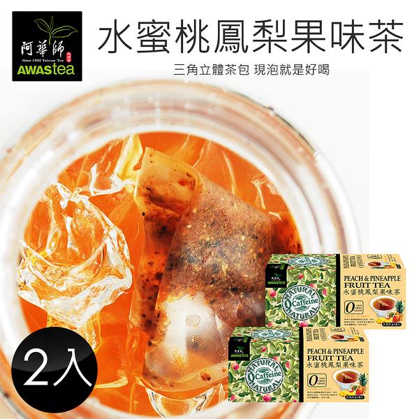 【阿華師茶業】零咖啡因-水蜜桃鳳梨果味茶x2盒 ►再享加購價奶茶只要32