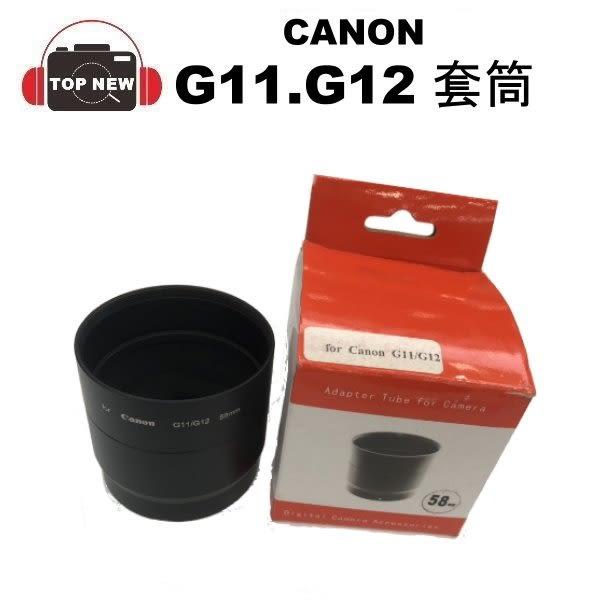 For Canon G12 G11 轉接 套筒 相容 原廠 濾鏡 保護鏡 轉接環 可接58mm濾鏡 《台南上新》