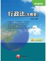 二手書博民逛書店《行政法<含概要>(移民署)》 R2Y ISBN:9789862