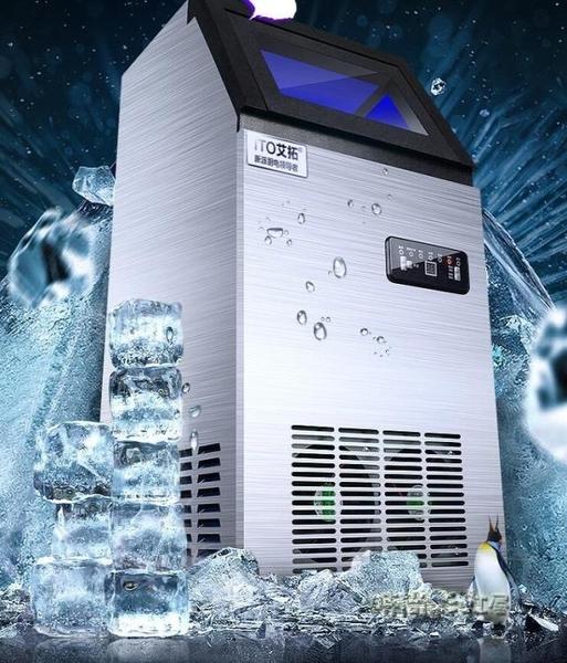 艾拓制冰機商用藍光消毒自來水桶裝水兩用68KG奶茶店全自動制冰機MBS「時尚彩紅屋」