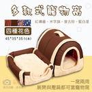 攝彩@多款式寵物窩 一窩兩用 實用 外出籠造型 寵物沙發 保暖 可折疊收納 拉鏈式 毛小孩必備用品