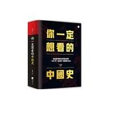 你一定想看的中國史