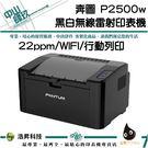 【有現貨/含稅↘1980】PANTUM 奔圖 P2500w 黑白無線高速雷射印表機