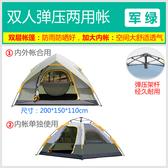 兒童帳篷 全自動帳篷戶外 3-4人二室一廳雙層防雨2人單人野營野外露營帳篷 星隕閣 星隕閣