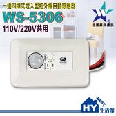 【伍星】一連四線式紅外線自動感應器WS-5306【一連開關型自動感應開關】