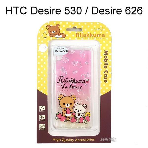 拉拉熊透明軟殼 [草莓] HTC Desire 530 / 626 / 628 / 650 懶懶熊【San-X正版授權】