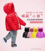 兒童羽絨棉服耳朵款外套男女童中小童秋冬裝嬰兒寶寶棉衣『小宅妮時尚』