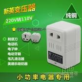 220伏轉110伏變壓器220V轉110V轉220V電源日本插座家用電壓轉換器CY 自由角落