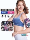 運動臂包 戶外跑步手臂包男女運動健身裝備臂袋手腕包臂帶手機包臂套