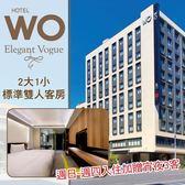 【高雄】WO Hotel-2大1小平日住宿券