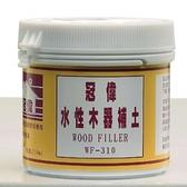 冠偉水性木器補土-白杉木250ml