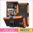 車輪紋 HTC Desire 610 手機殼 輪胎紋 htc 610 保護套 全包 防摔 支架 外殼 硬殼 球形紋 足球紋 盔甲