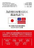 為什麼日本樂天員工都說英語?:樂天集團以英語化邁向國際化KNOW-HOW全公開(改版..