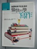 【書寶二手書T3/大學教育_NHV】我們的孩子在生活中愉快的學寫作_南美英
