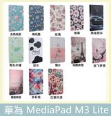 HUAWEI 華為 MediaPad M3 Lite 絲雅系列 彩繪卡通 側翻皮套 支架 平板套 平板 皮套 平板殼 保護套 保護