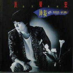 洪榮宏 神秘的戀情 CD (音樂影片購)