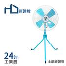 東建牌24吋工業立扇 電風扇【TJ-24...