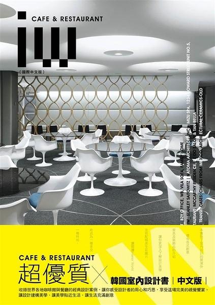 (二手書)Interior World 1:Cafe & Restaurant