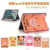 ipad2018保護殼 ipad保護套彩繪保護殼A1893 A1822 彩殼 ipad2017 Air1/2 Pro9.7 動物卡通保護殼