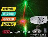 ktv閃光燈彩藝 雙孔24合一激光燈 KTV酒吧聲控舞台閃光鐳射燈光 家用彩光燈 WD科炫數位