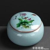 哥窯茶葉罐 陶瓷茶罐小號普洱裝茶葉包裝盒密封儲存罐家用 遇見生活