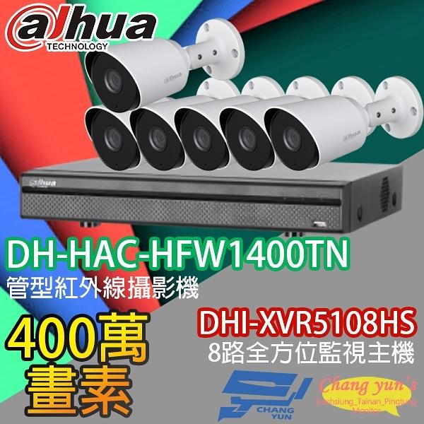 大華 監視器 套餐 DHI-XVR5108HS 8路主機+DH-HAC-HFW1400TN 400萬畫素 攝影機*6