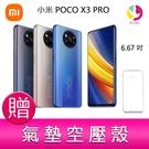 分期0利率 小米 POCO X3 Pro(8GB/256GB)6.67吋三主鏡頭 智慧型手機(台灣公司貨)贈『氣墊空壓殼*1』