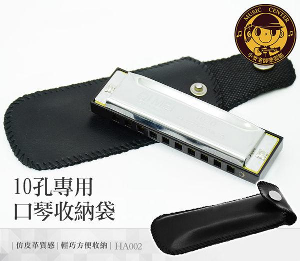 【小麥老師樂器館】HA002 10孔 口琴 專用收納袋【A852】口琴收納袋 口琴保護套 另有 蝴蝶牌口琴