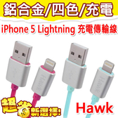 【限期3 期零利率】 Hawk 鋁合金iPhone 5 Lightning 充電傳輸線iPhone 5S 5C 5 iPad 4 iPad mini