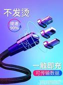磁吸數據線快充閃充磁性強磁力式車載充電線器三合一多頭通用USB 科技藝術館