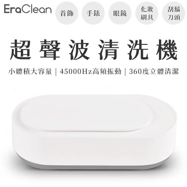 小米 小米有品 超聲波清洗機 EraClean 清潔 眼鏡 首飾 手錶 刷具 刀頭 45000Hz