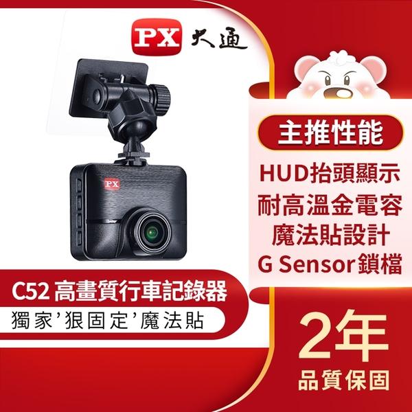 大通 行車記錄器 C52系列 行車紀錄器