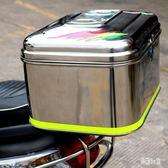 摩托車后備箱 尾箱 電動車后尾箱特大號 加厚不銹鋼工具箱 aj5619『易購3c館』