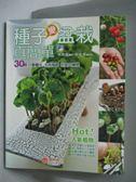 【書寶二手書T1/園藝_ZHL】種子變盆栽真簡單_林惠蘭