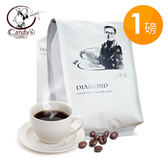 Candy's Coffee 鑽石耶加雪夫 咖啡豆(1磅)優惠組-電電購