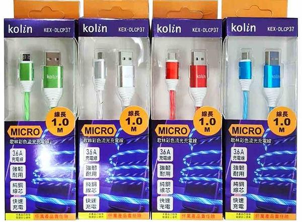 歌林彩色流光充電線 Micro、Iphone、Type-C