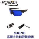 POSMA 高爾夫撿球眼鏡 搭 2件套組 SGG070D