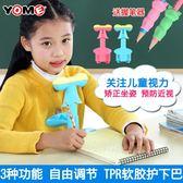 坐姿矯正器 防 兒童坐姿矯正器小學生寫作業護眼支架調節姿勢防力保護器 MKS卡洛琳