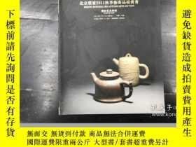 二手書博民逛書店北京榮寶罕見藝術品拍賣會 紫砂茗具專場Y270271