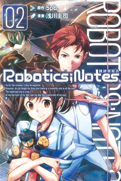 ROBOTICS;NOTES 機械學報告(2)