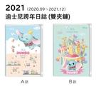 Disney 迪士尼 2021年 A5 ...