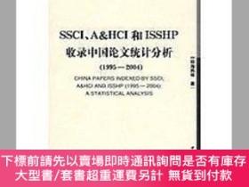 簡體書-十日到貨 R3YY【SSCI、A&HCI和ISSHP收錄中國論文統計分析(1995-2004)(社科院文庫)】