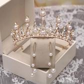 皇冠 高端珍珠水鉆新娘皇冠頭飾婚禮飾品白婚紗生日十八歲成人頭冠髮飾 萊俐亞