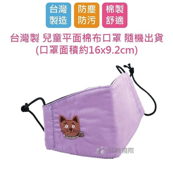 【珍昕】台灣製 兒童平面棉布口罩(動物圖案)~隨機出貨(約16x9.2cm)/兒童口罩/棉布口罩( 買1送1 活動)