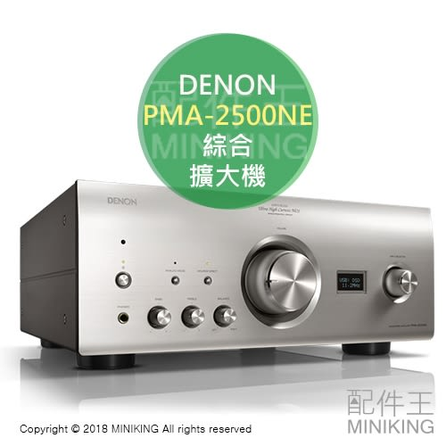 日本代購 DENON 天龍 PMA-2500NE Hi-Res DAC 綜合擴大機